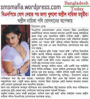 bangladeshi heroine MOyuri....
