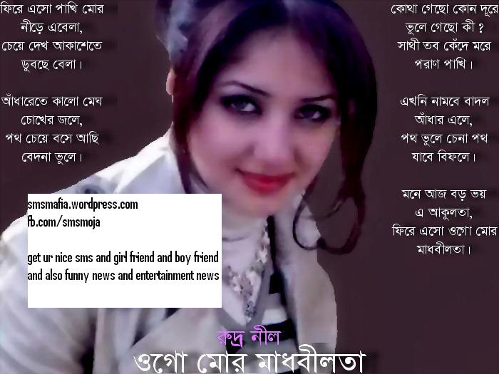 Bangla Premer Kobitha With Picture